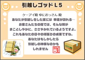 引っ越しゴッドL5_賞状