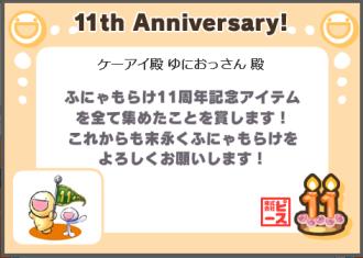 11周年_賞状
