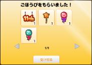 11周年_ごほうび