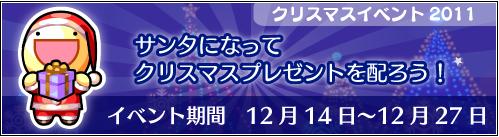 クリスマスイベント11