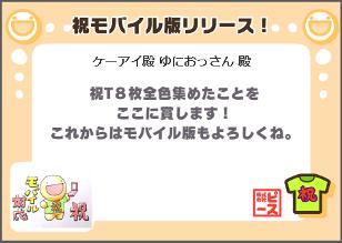 祝モバイル版リリース_賞状