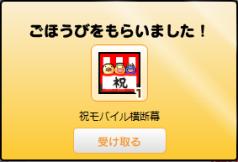 祝モバイル版リリース_ごほうび