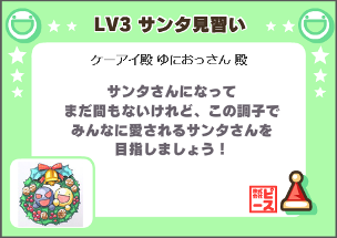 LV3サンタ見習い_賞状