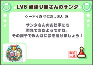 LV6頑張り屋のサンタさん_賞状