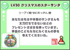 LV30クリスマスのスターサンタ