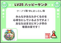 LV25ハッピーサンタ