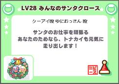 LV28みんなのサンタクロース