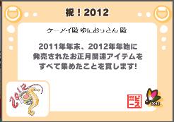 祝!2012