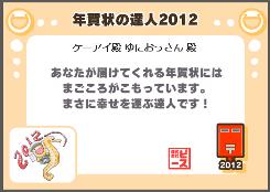 年賀状の達人2012