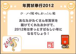 年賀状奉行2012