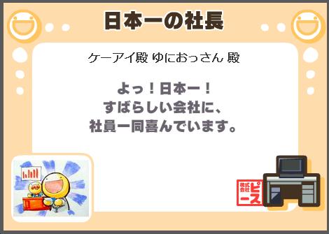 日本一の社長_賞状