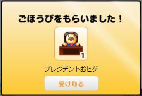 日本一の社長_ごほうび