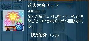 Maple120331_205217.jpg