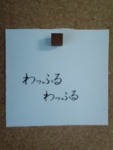 わっふるわっふる-090301_1624~01.jpg