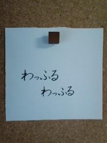 わっふるわっふる!!-090301_1624~01.jpg