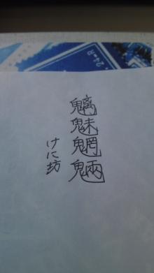 $わっふるわっふる!!-110516_2033~01.jpg