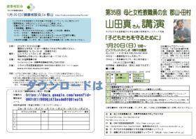 201301健康相談会チラシ
