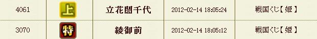 2012y02m14d_182411001.jpg