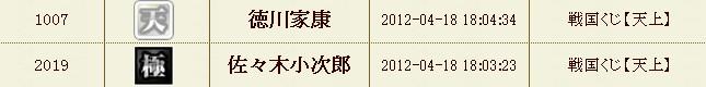 2012y04m18d_195545698.jpg