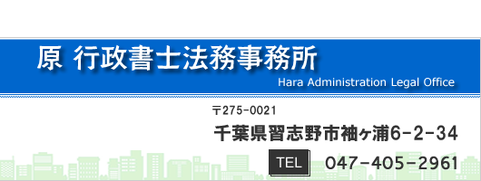 千葉、習志野の建設業許可申請専門 原行政書士法務事務所のご案内