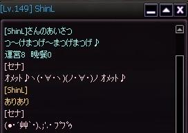 ShinLさん挨拶
