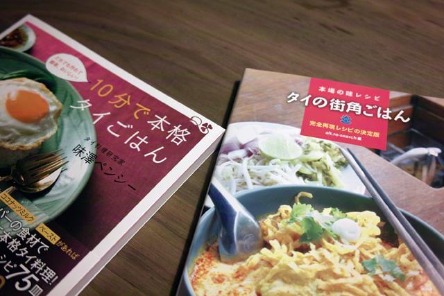 110917_001_タイ料理の本