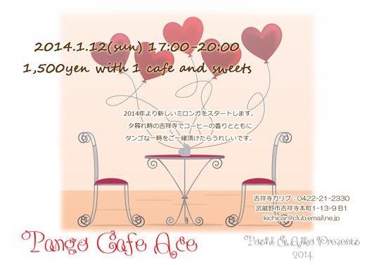 Tango Cafe Ace 2014.1月スタート!