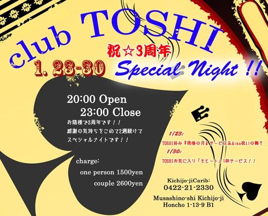 clubTOSHI 3周年スペシャル!