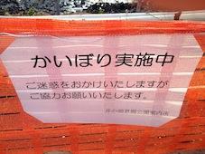 井の頭公園かいぼり2