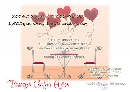 Tango Cafe Ace 第2回目!