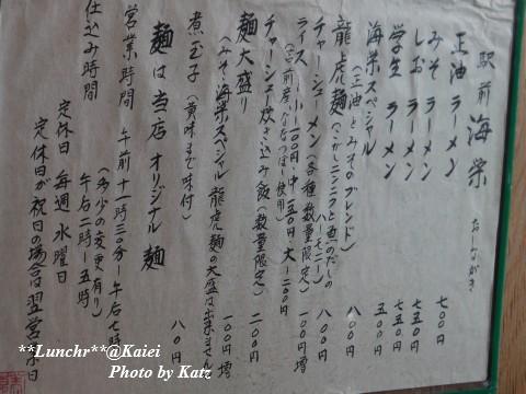 海栄 (5)