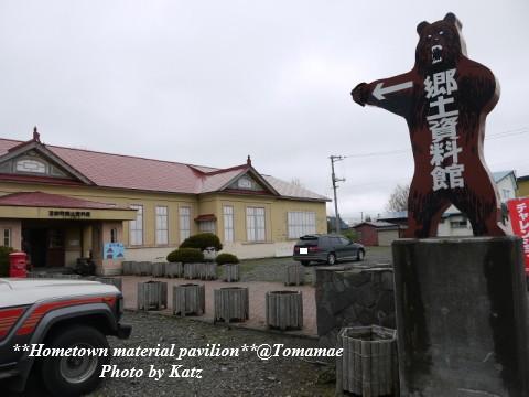 20110522 郷土資料館 (3)