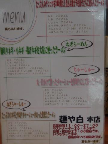 麺や白 (11)