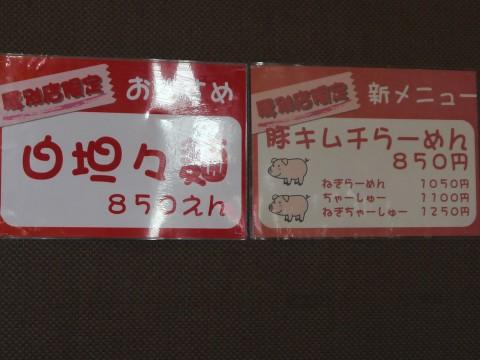 麺や白 (12)