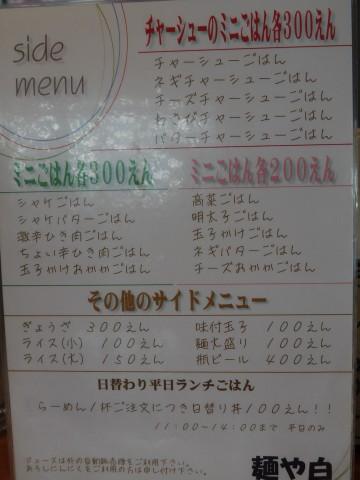 麺や白 (10)
