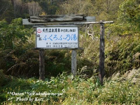 ふくろふ乃湯 (2)