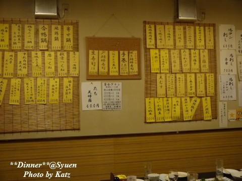 酒宴(小樽) (4)