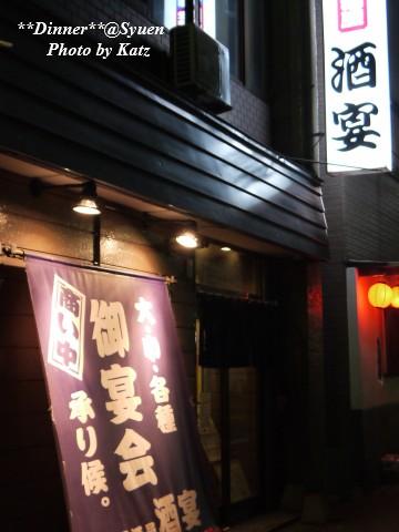 酒宴(小樽) (1)