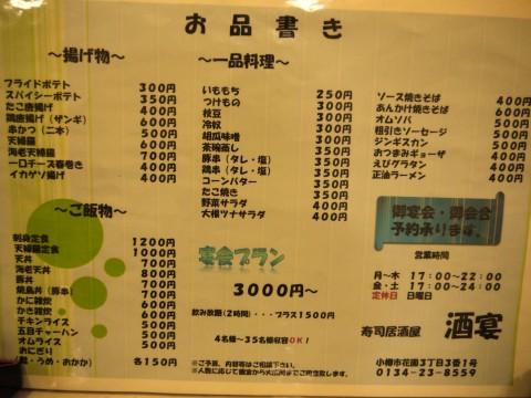 酒宴(小樽) (9)