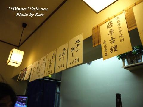 酒宴(小樽) (10)