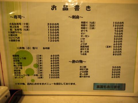 酒宴(小樽) (8)