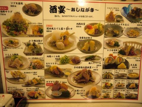 酒宴(小樽) (7)