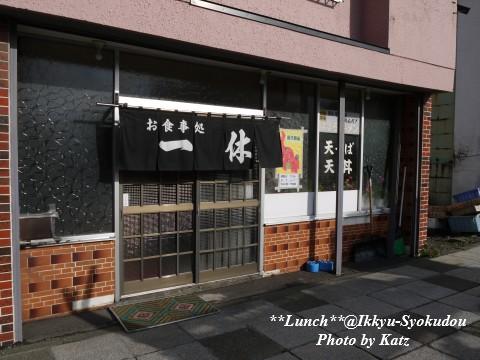 一休食堂20111120 (4)