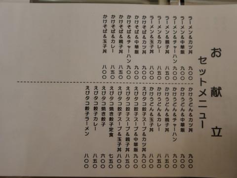 一休食堂20111120 (3)