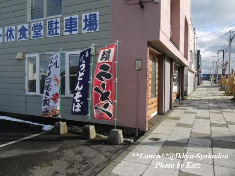 一休食堂20111120 (2)