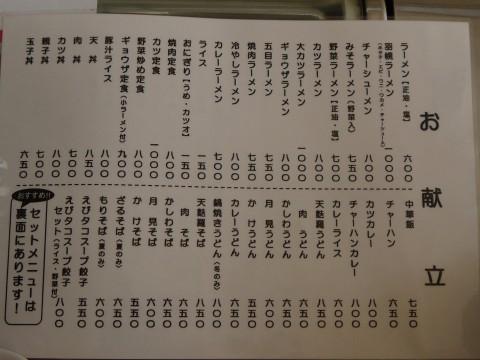 一休食堂20111120 (1)