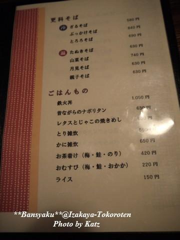 居酒屋ところてん (5)
