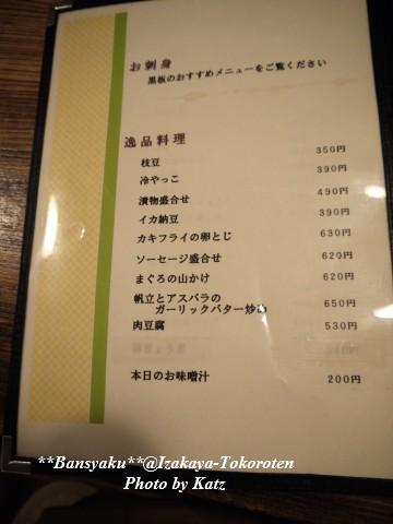 居酒屋ところてん (3)
