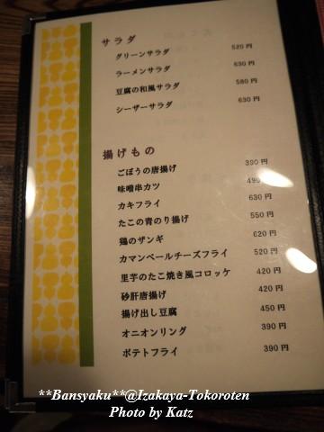 居酒屋ところてん (4)