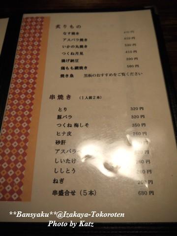 居酒屋ところてん (2)